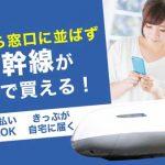 新幹線予約サイト きっぷる