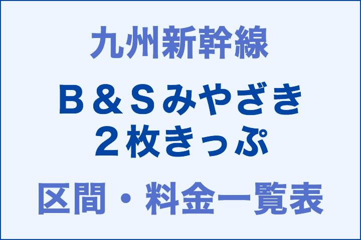 九州:B&Sみやざき2枚きっぷの区間・料金一覧表