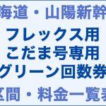 東海道・山陽:フレックス用こだま号専用グリーン回数券の区間・料金一覧表