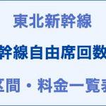 東北:新幹線自由席回数券の区間・料金一覧表