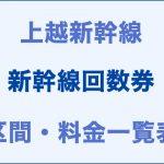 上越:新幹線回数券の区間・料金一覧表