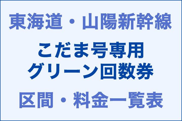 東海道・山陽:こだま号専用グリーン回数券の区間・料金一覧表