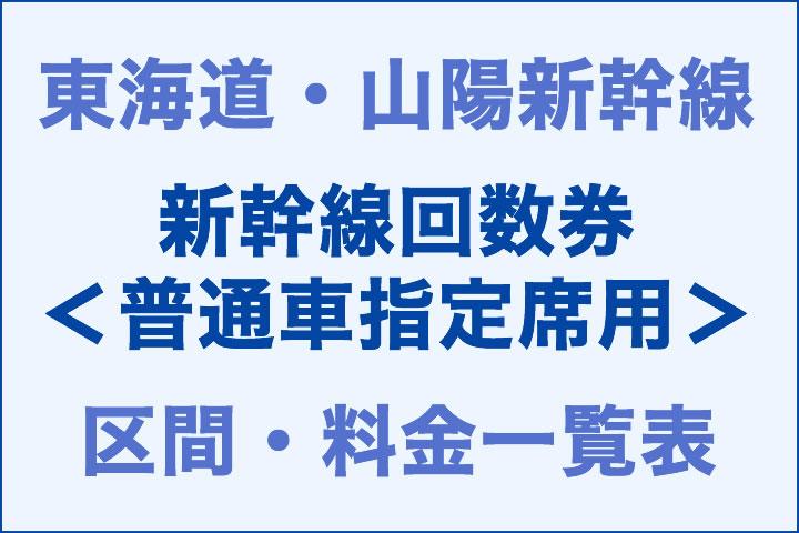東海道・山陽:新幹線回数券<普通車指定席用>の区間・料金一覧表