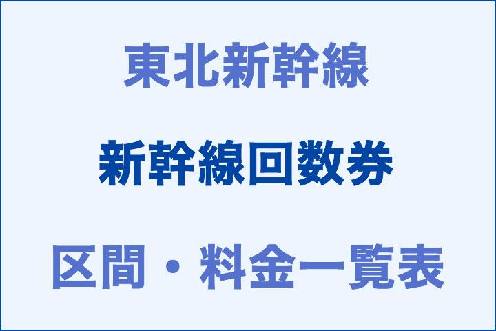 東北:新幹線回数券の区間・料金一覧表
