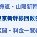 東海道・山陽:東京新幹線回数券の区間・料金一覧表
