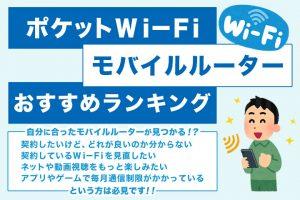 ポケットWi-Fi(モバイルルーター)を徹底比較!おすすめをランキングで発表します