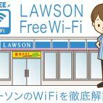 ローソンの無料WiFiを徹底解説!接続方法や使い方、繋がらないときの対処法もご紹介